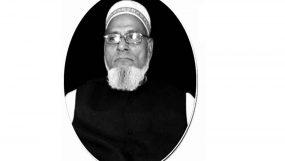 দক্ষিণ সুরমায় বিশিষ্ট শালিসী ব্যক্তিত্ব আলহাজ্ব মোঃ আলাউদ্দিন আহমদ এর ৩য় মৃত্যু বার্ষিকী পালিত