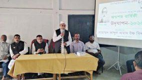 মোহাম্মদ আব্দুল আহাদ উচ্চ বিদ্যালয়ে বঙ্গবন্ধু জন্মশতবার্ষিকী উদযাপন