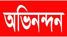 বহির্বিশ্বে জাতীয়তাবাদী ফোরাম বড়লেখা কে ছাত্রদল নেতা মামুনের অভিনন্দন